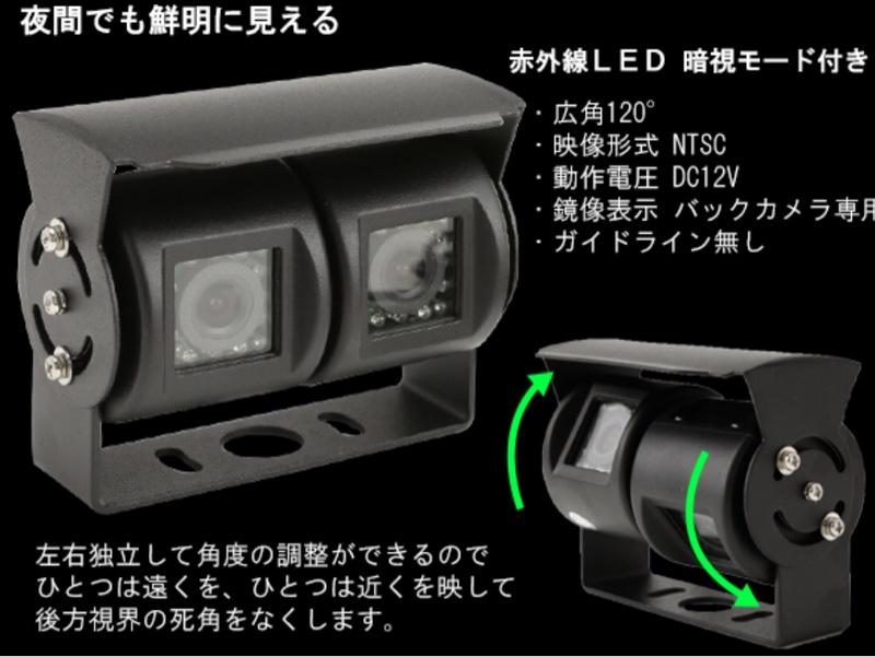 広角120° 赤外線 暗視 バックカメラ 2連 汎用 12V W-48 広角120° 赤外線 暗視 バックカメラ 2連 汎用 12V W-48