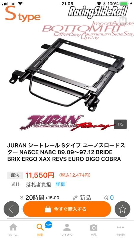 TANIDA / JURAN シートレール
