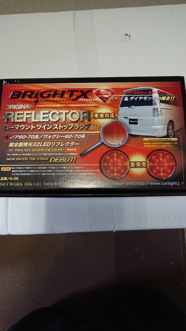 BRIGHT X ローマウントツインストップランプ