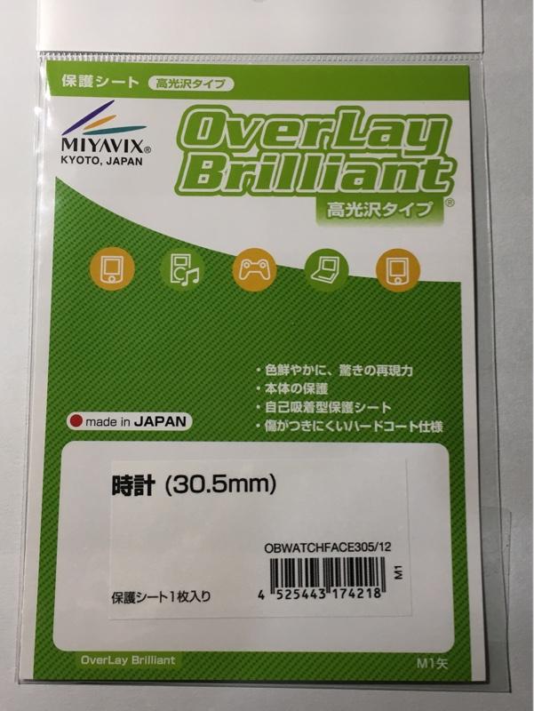 株式会社 ミヤビックス OverLay Brilliant 30.5mm 高光沢タイプ