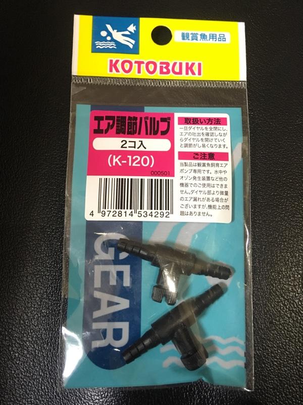 コトブキ工芸 K-120