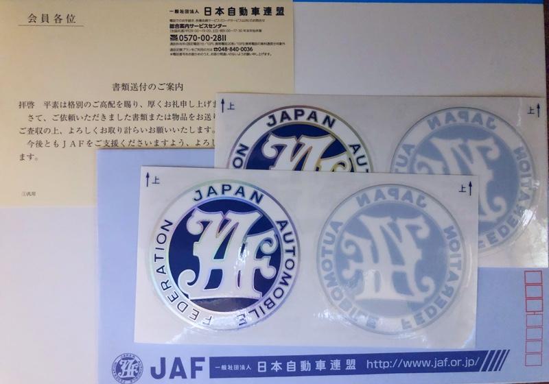 日本自動車連盟  JAFマークステッカー