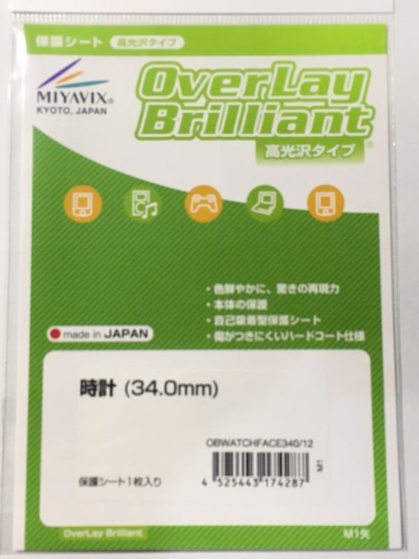 株式会社 MIYAVIX OverLay Brilliant 34.0mm 高光沢タイプ