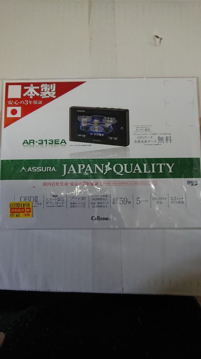 CELLSTAR ASSURA ARシリーズ AR-313EA