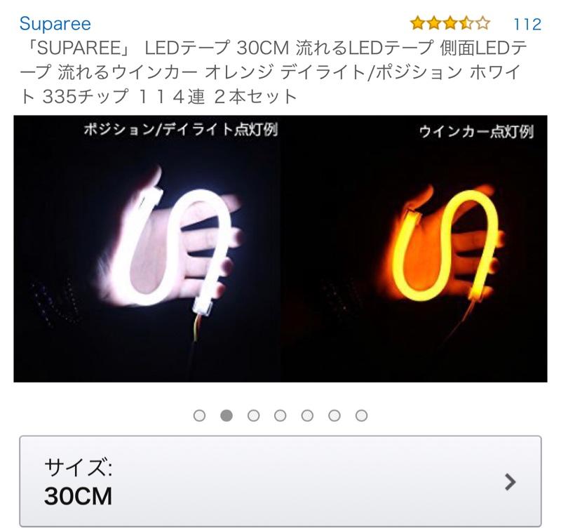 不明 流れる LEDシーケンシャルウインカー