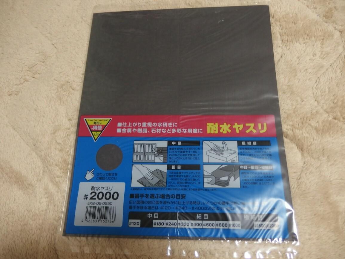 コーナン / コーナン商事 耐水ヤスリ #2000