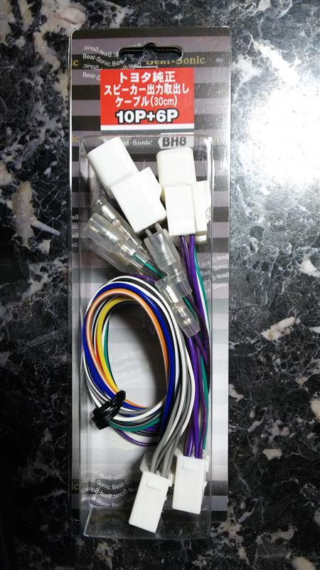 Beat-Sonic スピーカー出力取出しケーブル(30cm) BH8