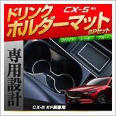シェアスタイル CX-5 KF系 ドリンクホルダーマット