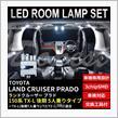 Dopest ランドクルーザー プラド 150系 後期 TX-L LED ルームランプセット 5人乗り専用