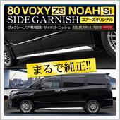 ユアーズ 80 NOAH/VOXY専用 サイドガーニッシュ