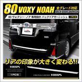 ユアーズ 80 NOAH VOXY エスクァイア専用バックドアガーニッシュ
