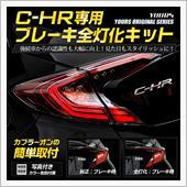 ユアーズ C-HR 専用 ブレーキ全灯化キット