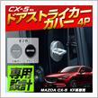 シェアスタイル CX-5 KF系 ドアストライカーカバー
