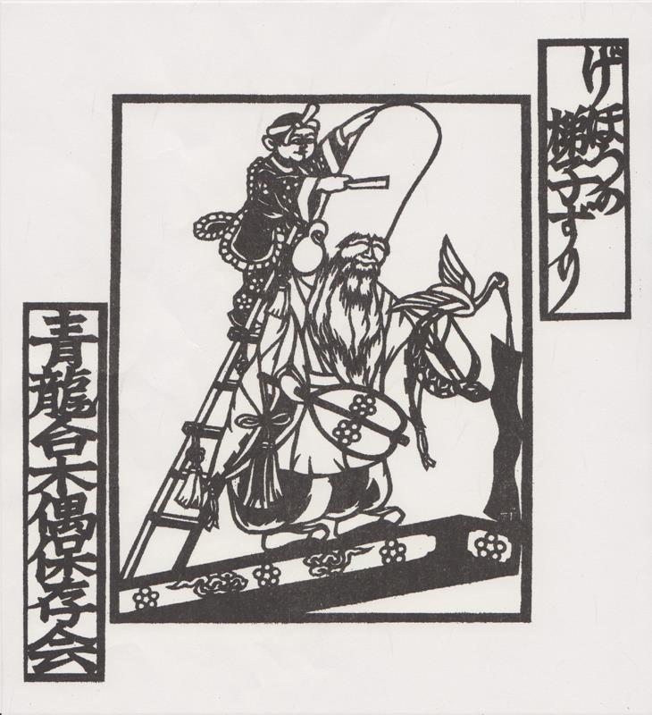 青龍台木偶保存会 「げほうの梯子ずり」版画