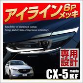 シェアスタイル CX-5 KF系 弊社オリジナル ヘッドライト アイラインメッキ