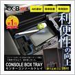 SAMURAI PRODUCE マツダ CX-8 CX8 KG系 コンソールボックストレイ フロント用 1P 滑り止めゴム3色カラーセット
