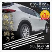 SAMURAI PRODUCE マツダ CX-8 CX8 KG系 サイドガーニッシュ 4P