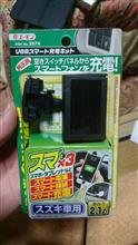 スズキAtype USBスマート充電キット