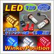 アジアンモータース ツインカラー LED ウインカーポジション内蔵 バルブ ブルー/アンバー