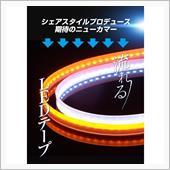 シェアスタイル シーケンシャルLEDテープ ライトブルー/アンバー