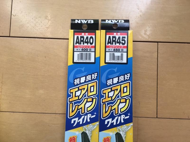 NWB / 日本ワイパーブレード エアロレインワイパー