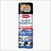 KURE / 呉工業 フォーミングウルトラクリーナー