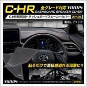ユアーズ C-HR専用 ダッシュボードスピーカーカバー