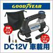 GOODYEAR DC12V用 電動多目的エアコンプレッサー