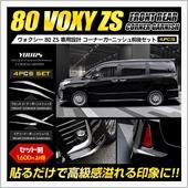 ユアーズ VOXY ZS専用 コーナーガーニッシュ