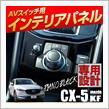 シェアスタイル CX-5 KF系 弊社オリジナル AVスイッチ用インテリアパネル