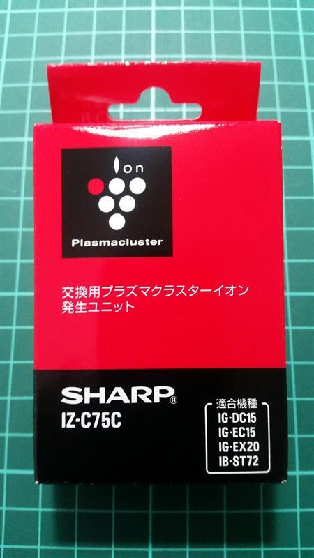 SHARP 交換用プラズマクラスターイオン発生ユニット IZ-C75C