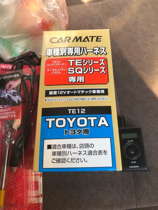 CAR MATE / カーメイト TE-W1500