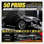 ユアーズ 50プリウス アイコニックスタイル エアロ装着車専用 サイドガーニッシュ
