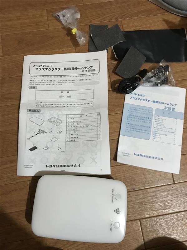トヨタ(純正) プラズマクラスター搭載LEDルームランプ