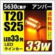 REIZ TRADING T20/S25 ウェッジ球 5630チップ搭載 33W アンバー