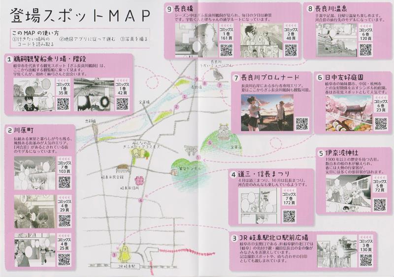 僕らはみんな河合荘 聖地巡礼MAP(裏)