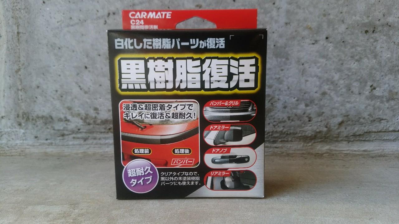CAR MATE / カーメイト 黒樹脂復活剤 / C24