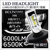 e-auto fun LEDヘッドランプ