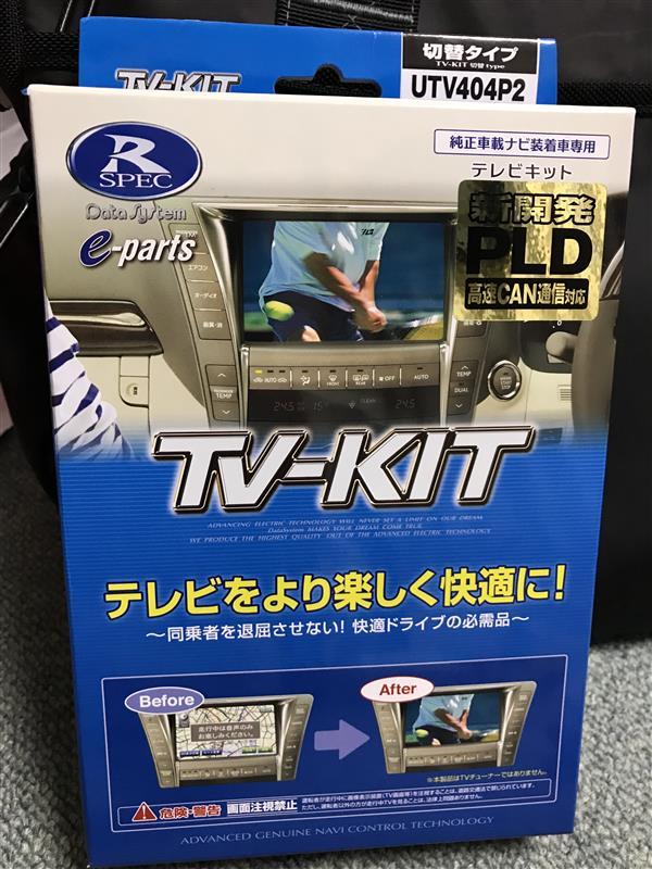 データシステム TV-Kit UTV404P2