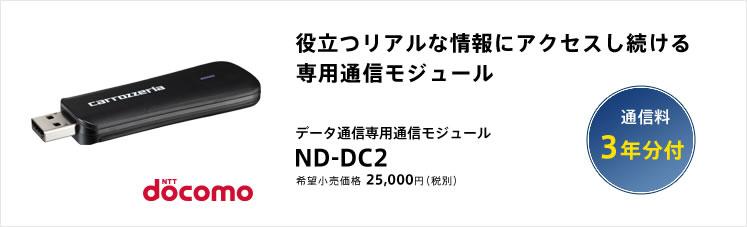 PIONEER / carrozzeria carrozzeria ND-DC2