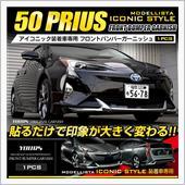 ユアーズ プリウス 50系 アイコニック スタイル フロントバンパー専用ガーニッシュ