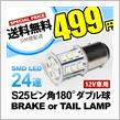 メーカー・ブランド不明 SMD LED 24連 S25ダブル球