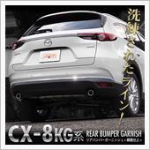 SAMURAI PRODUCE CX-8 KG系 リアバンパー ガーニッシュ 3P 鏡面仕上げ