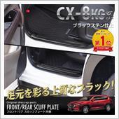 SAMURAI PRODUCE CX-8 KG系 内側 スカッフプレート 4P ブラックステン