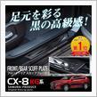 SAMURAI PRODUCE CX-8 KG系 外側 スカッフプレート 4P ブラックステン