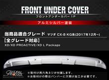 CX-8SAMURAI PRODUCE CX-8 KG系 フロントアンダー カバー ガーニッシュ 1P アルミシルバー塗装 の全体画像