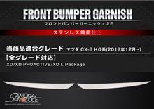 CX-8SAMURAI PRODUCE CX-8 KG系 フロントバンパー ガーニッシュ 2P 鏡面仕上げの全体画像