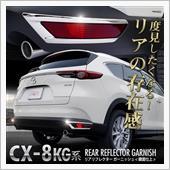 SAMURAI PRODUCE CX-8 KG系 リアリフレクター ガーニッシュ 2P