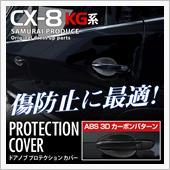 SAMURAI PRODUCE CX-8 KG系 ドアノブ プロテクションカバー 4P カーボン柄