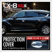 SAMURAI PRODUCE CX-8 KG系 ドアノブ プロテクションカバー 4P メッキ×シボ柄